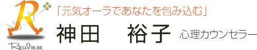 神田裕子オフィシャルブログ